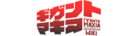 Gigantomakhia Wiki-wordmark
