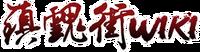 Rakshasa Street Wiki Wordmark