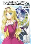 Magisa Garden Manga - Volume 02 Cover