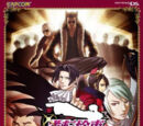 Gyakuten Kenji Official Complete Guide