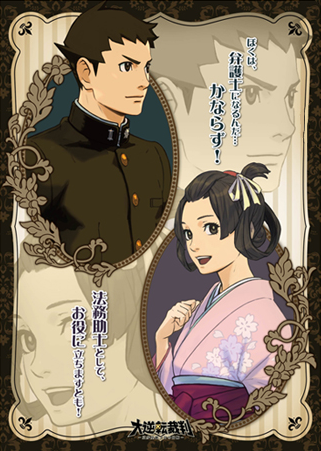 File:Ryuunosuke and Susato Clear File.png