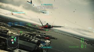 Ace combat assault horizon Multiplayer