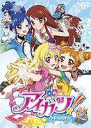Aikatsu DVD Rental 5