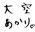 AkariOldAutograph