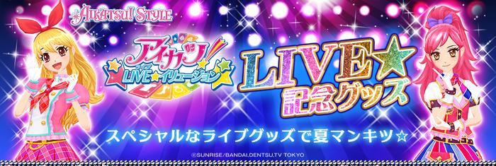 20140725 aikatsu live 01