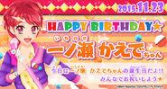 Bnr kaede-birthday2015