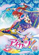 Aikatsu DVD Rental 29