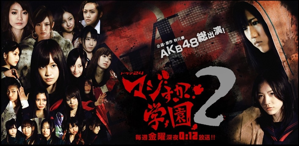 majisuka-gakuen-t2 capitulos completos