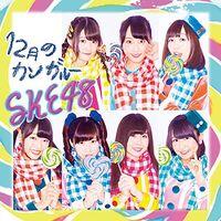 SKE48 - 12gatsu no Kangaroo Reg C