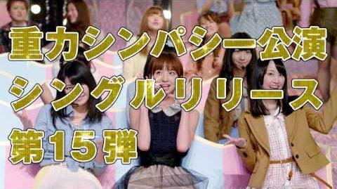 「ハートのベクトル」TVCM AKB48 公式