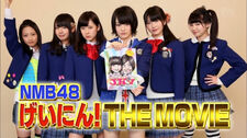 NMB48 Geinin Movie