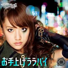 AKB48 - お手上げララバイ002