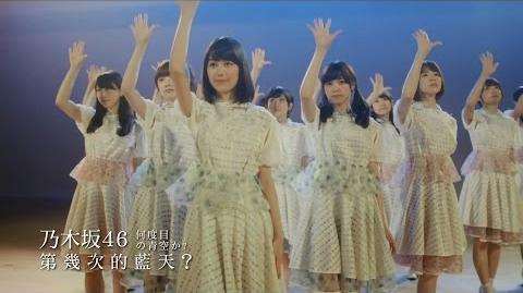 乃木坂46/第幾次的藍天? (HTC Butterfly 2廣告曲)