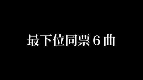 SKE48 リクエストアワー 投票に関するお知らせ(2014.10