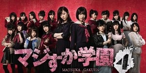 Majisuka-gakuen-4-tv-casting
