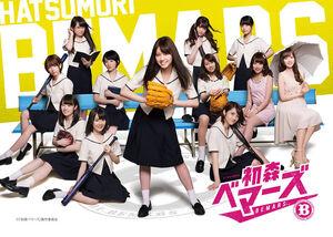 Hatsumori Bemars 2015