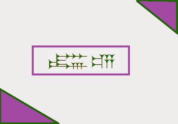 AAN Mesopotamia