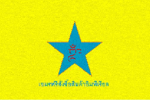 File:Khmer Flag 4.png