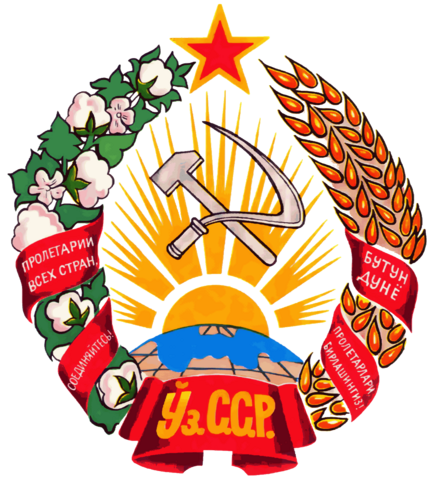 File:Coat of arms of Uzbek SSR.png