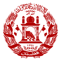 File:Coat of Arms of Afghanistan.png