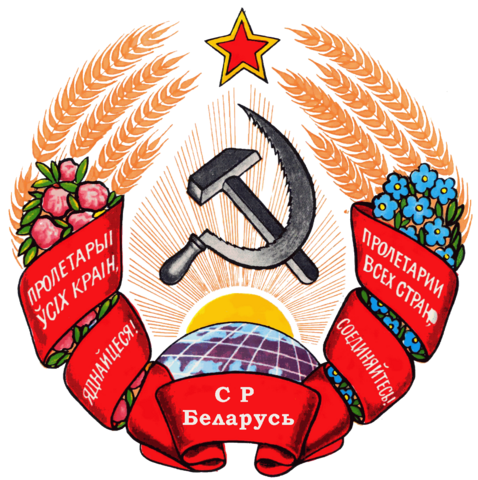 File:Alternative Coat of arms of SR of Belarus.png