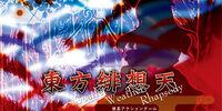 Scarlet Weather Rhapsody (Satomi Maiden ~ Third Power)