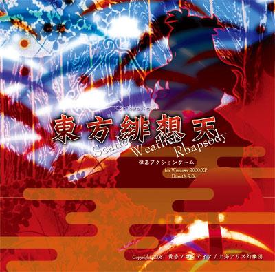 File:Scarlet Weather Rhapsody cover.jpg