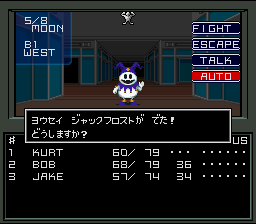 File:Megami Tensei.png