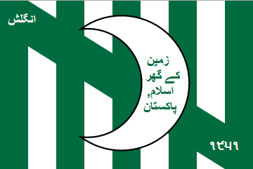 File:Pakistan flag althist.png