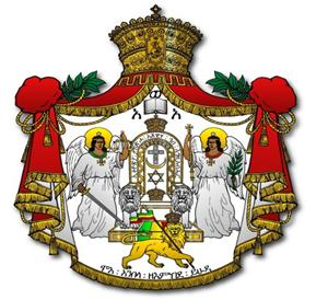 File:Ethiopian imperial coat of arms.png