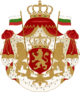 Coat of Arms of Bulgaria (1881-1927)