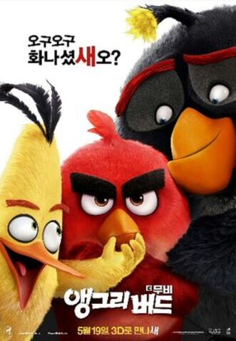 File:TheAngryBirds.jpeg