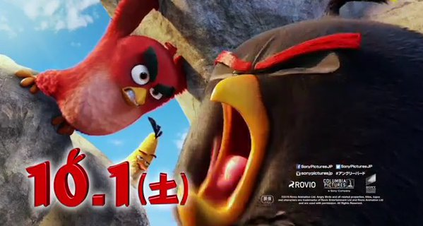 File:Angry Birds Movie JP Trailer 3.png
