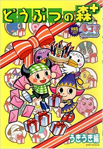 File:Dobutsu no mori + 4koma gag battle Vol. 3.jpg