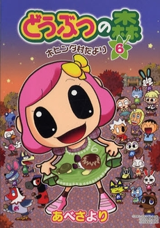 File:From the Hohinda Village Animal Crossing Volume 6.JPG