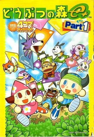 "File:Dobutsu no Mori e+ ""4koma Gag Battle"" Part.1.jpg"
