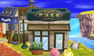 File:Shop9.JPG