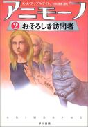 Animorphs the visitor book 2 japanese cover