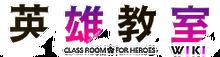Class Room For Heroes Wordmark