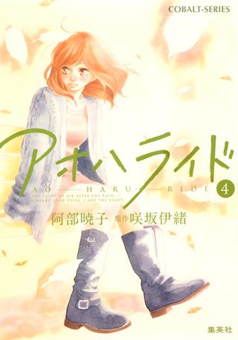 File:Light Novel 4.png