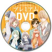 File:Betsuma Premium DVD vol.3.jpg