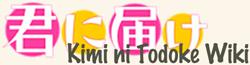 File:Kimi ni todoke wiki wordmark.png