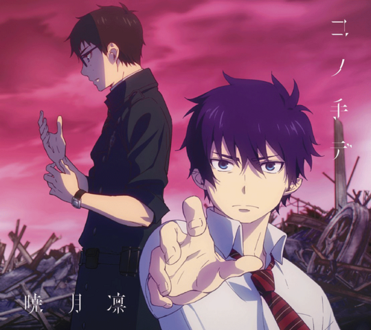 File:Ao-ex-ED3cover.png