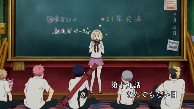 File:Ep 19 title.png