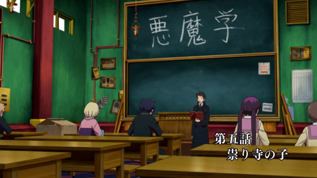 File:Ep 5 title.png