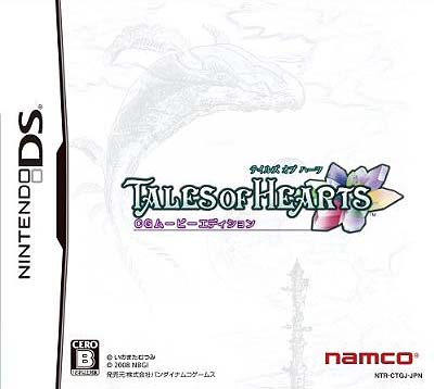 File:ToH-CG NDS (NTSC-J) game cover.jpg