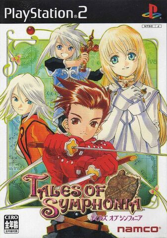 File:ToS PS2 (NTSC-J) game cover.jpg