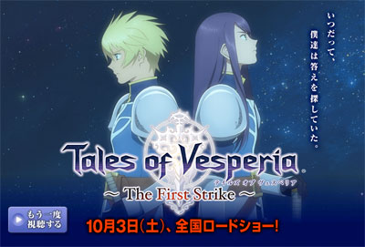 File:Tales-of-vesperia-01.jpg