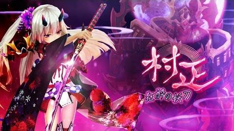 「幻想神域」狂酔の妖刀・村正