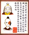 Wanted poster of Zuko and Iroh.png